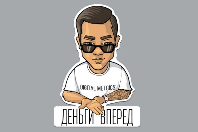 Нарисую стикер для Telegram 71 - kwork.ru