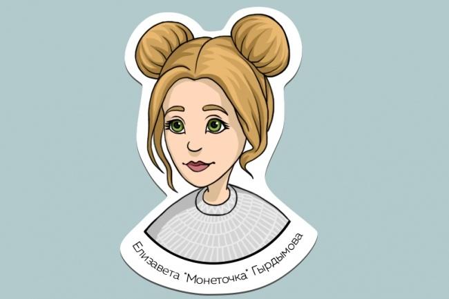 Нарисую стикер для Telegram 68 - kwork.ru