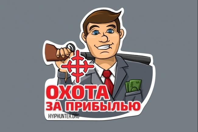 Нарисую стикер для Telegram 60 - kwork.ru