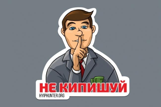 Нарисую стикер для Telegram 48 - kwork.ru