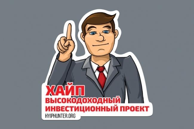 Нарисую стикер для Telegram 43 - kwork.ru