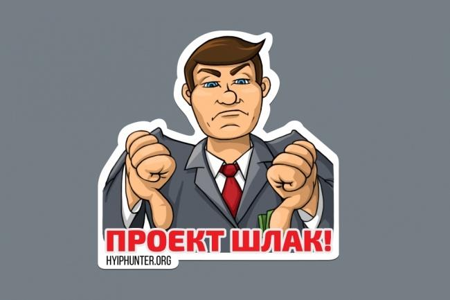 Нарисую стикер для Telegram 37 - kwork.ru