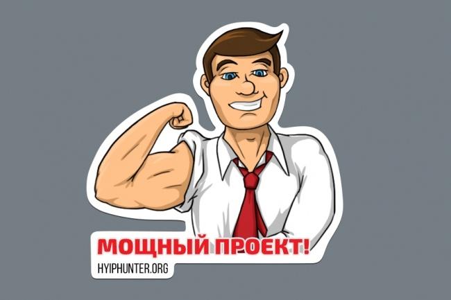 Нарисую стикер для Telegram 35 - kwork.ru