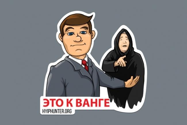 Нарисую стикер для Telegram 31 - kwork.ru