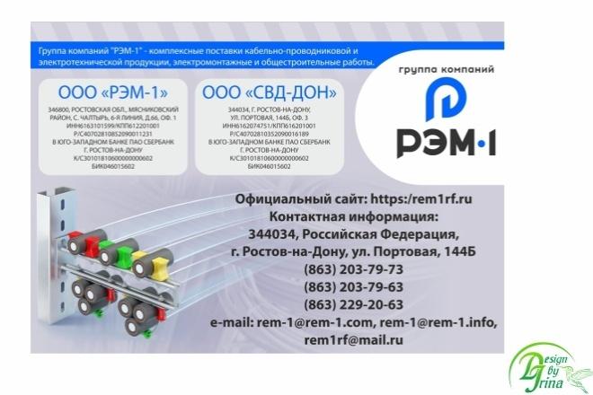 Рекламный баннер 1 - kwork.ru