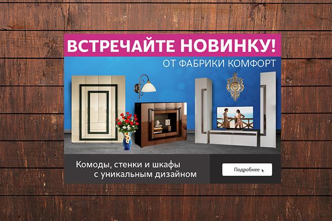 Изготовлю 4 интернет-баннера, статика. jpg Без мертвых зон 32 - kwork.ru