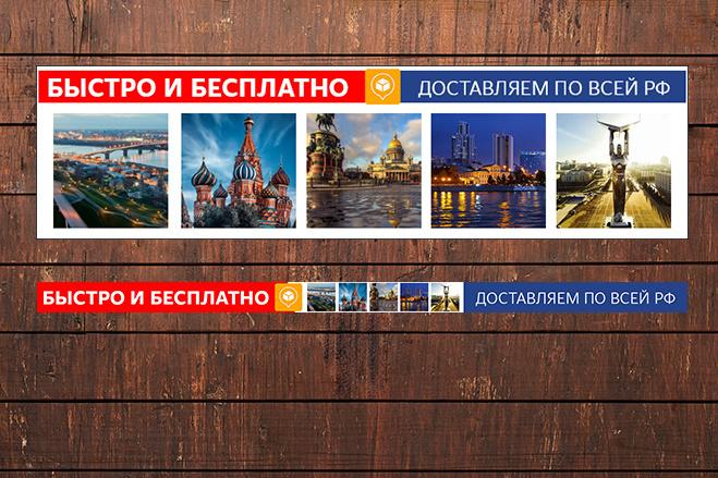 Изготовлю 4 интернет-баннера, статика. jpg Без мертвых зон 22 - kwork.ru