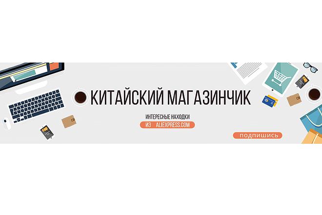 Сделаю оформление для вашей группы 2 - kwork.ru