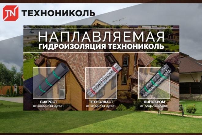 Разработка 3 статичных баннеров для Гугла или Яндекса 90 - kwork.ru