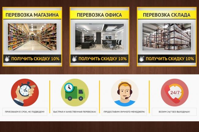 Разработка 3 статичных баннеров для Гугла или Яндекса 77 - kwork.ru