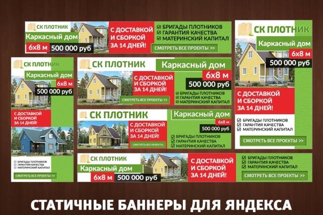 Разработка 3 статичных баннеров для Гугла или Яндекса 74 - kwork.ru