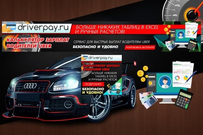 Разработка 3 статичных баннеров для Гугла или Яндекса 55 - kwork.ru