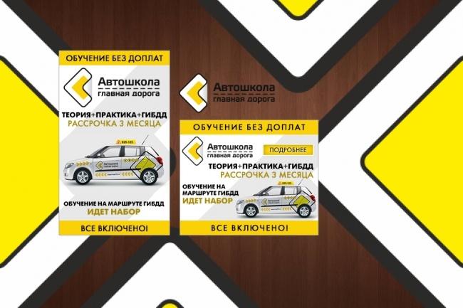 Разработка 3 статичных баннеров для Гугла или Яндекса 51 - kwork.ru
