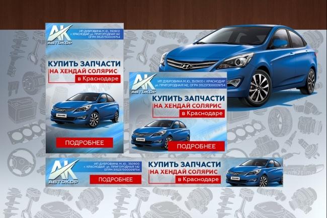 Разработка 3 статичных баннеров для Гугла или Яндекса 42 - kwork.ru