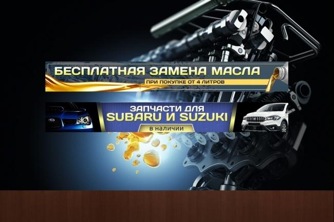 Разработка 3 статичных баннеров для Гугла или Яндекса 29 - kwork.ru