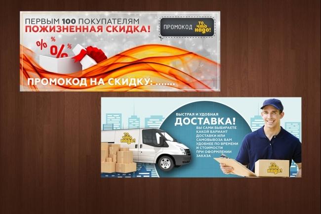 Разработка 3 статичных баннеров для Гугла или Яндекса 23 - kwork.ru