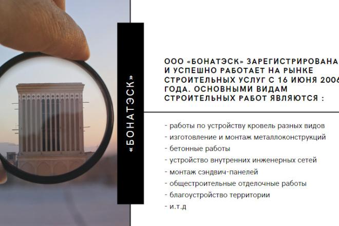 Создам презентацию на любую тему. От 5 до 50 слайдов 9 - kwork.ru