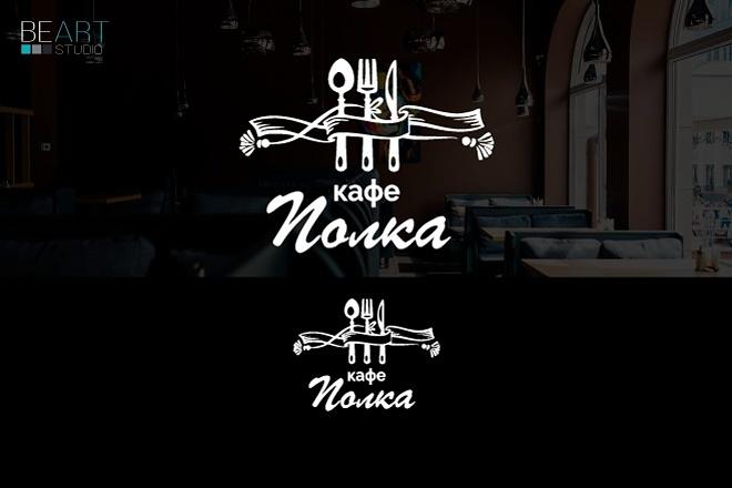 Cоздам логотип по вашему эскизу, исходники в подарок 23 - kwork.ru