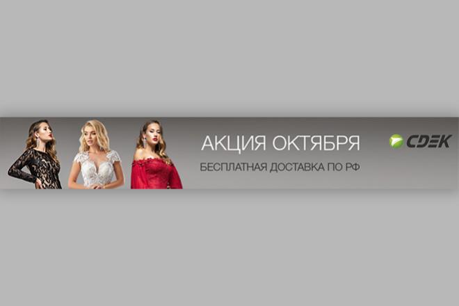 Баннер на сайт 17 - kwork.ru