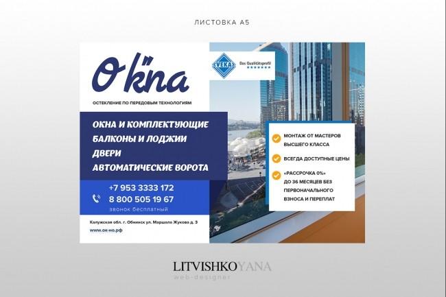 Создам красивый дизайн-макет флаера, листовки А5, А6 36 - kwork.ru
