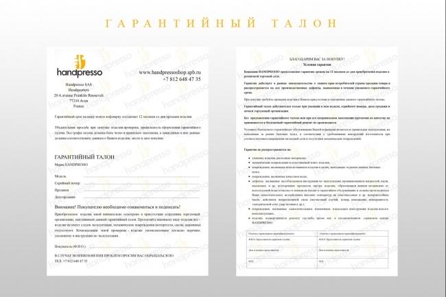 Создам красивый дизайн-макет флаера, листовки А5, А6 44 - kwork.ru