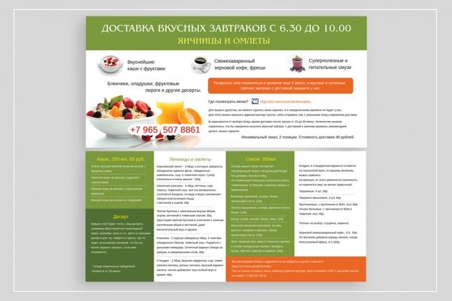 Создам красивый дизайн-макет флаера, листовки А5, А6 53 - kwork.ru