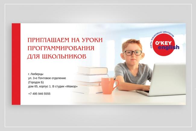 Создам красивый дизайн-макет флаера, листовки А5, А6 50 - kwork.ru