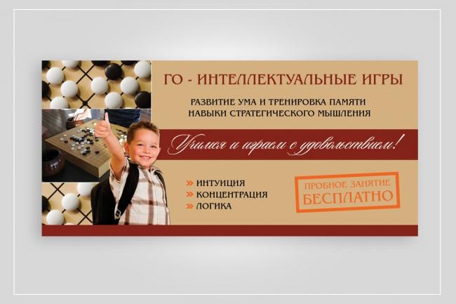 Создам красивый дизайн-макет флаера, листовки А5, А6 49 - kwork.ru