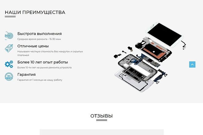 Сайт под ключ. Landing Page. Backend 59 - kwork.ru