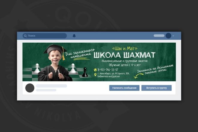 Оформление сообщества в вк 50 - kwork.ru