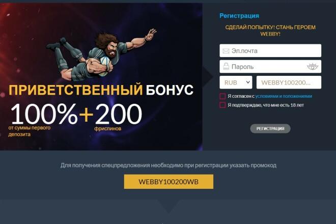 Копия Landing page с любой платформы. Лендинг, одностраничник под ключ 17 - kwork.ru