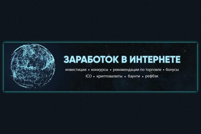 Оформление группы вконтакте 95 - kwork.ru