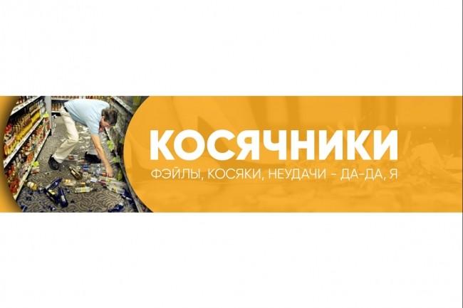Оформление группы вконтакте 93 - kwork.ru