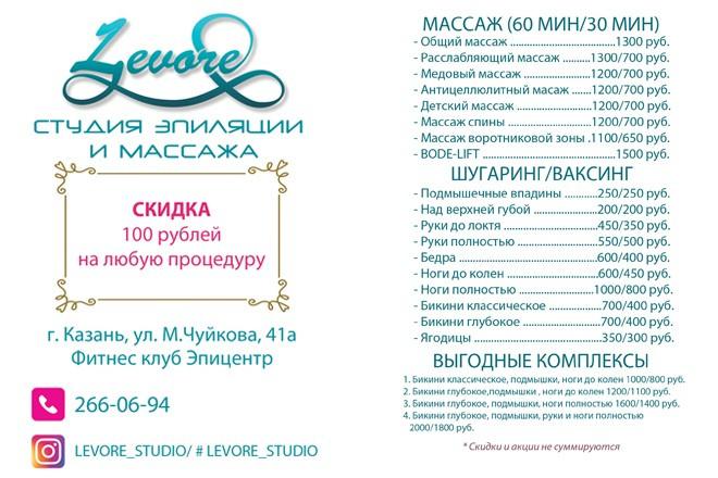 Рекламная листовка 6 - kwork.ru