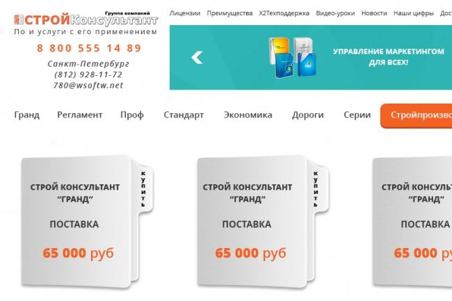 Уникальный дизайн главной страницы сайта 29 - kwork.ru