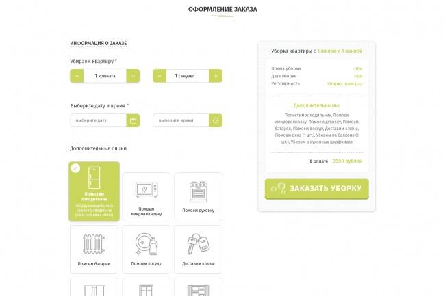 Уникальный дизайн главной страницы сайта 14 - kwork.ru