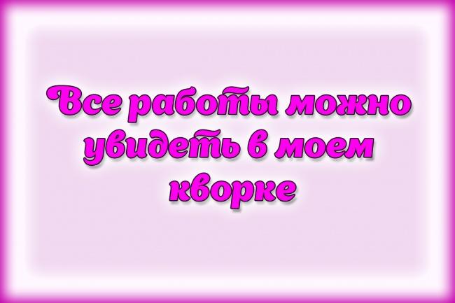 Уберу фон с картинок 19 - kwork.ru