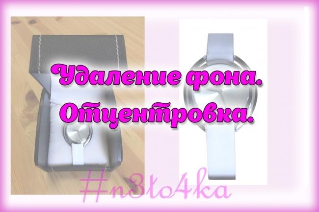 Уберу фон с картинок 3 - kwork.ru