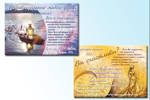 Рекламная листовка 11 - kwork.ru