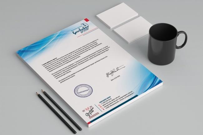 Создам фирменный стиль бланка 73 - kwork.ru
