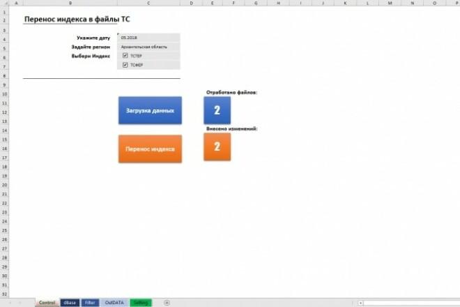 Excel и VBA 7 - kwork.ru