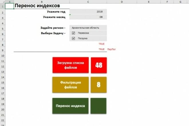 Excel и VBA 6 - kwork.ru