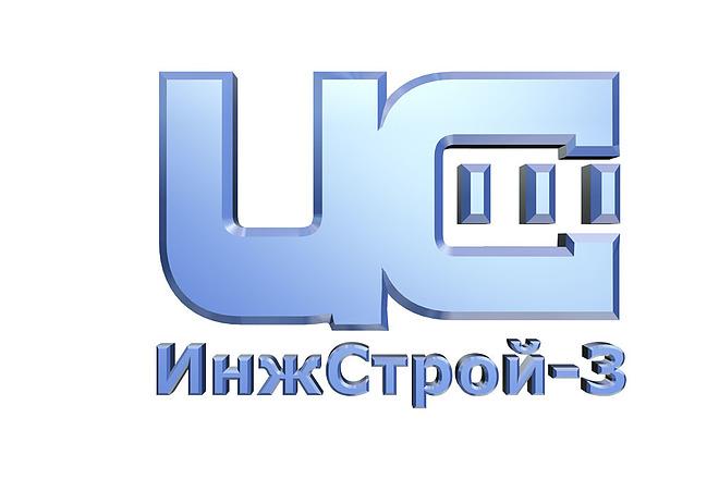 Создам объёмный логотип по эскизу 2 - kwork.ru