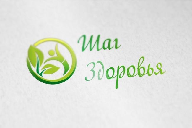 Дизайн уникального логотипа с нуля 43 - kwork.ru