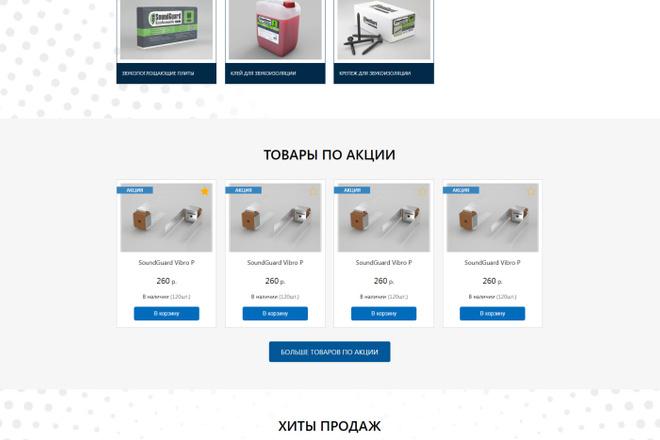 Любая верстка из PSD макетов 34 - kwork.ru