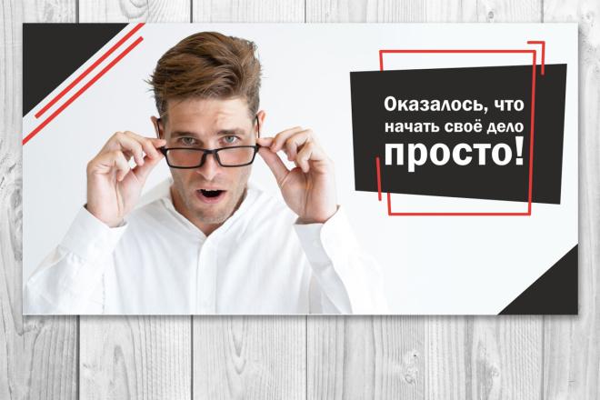 Баннеры для сайта или соцсетей 52 - kwork.ru