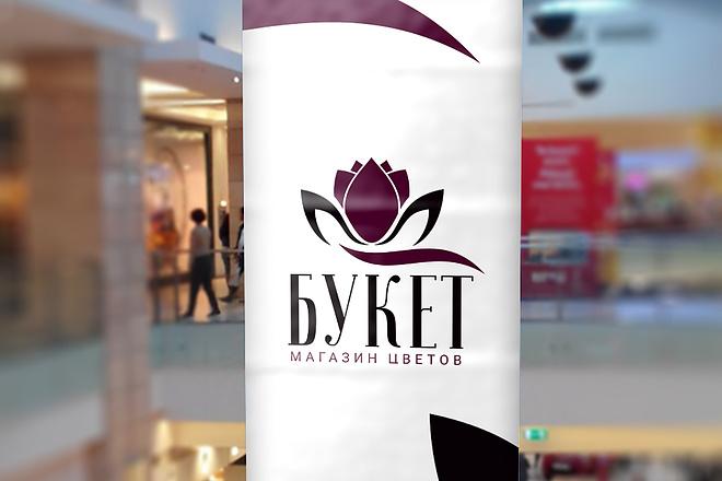 Создам современный логотип. Исходники логотипа в подарок 58 - kwork.ru