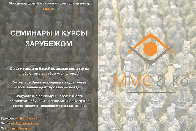 Продающая презентация и коммерческое предложение 3 - kwork.ru