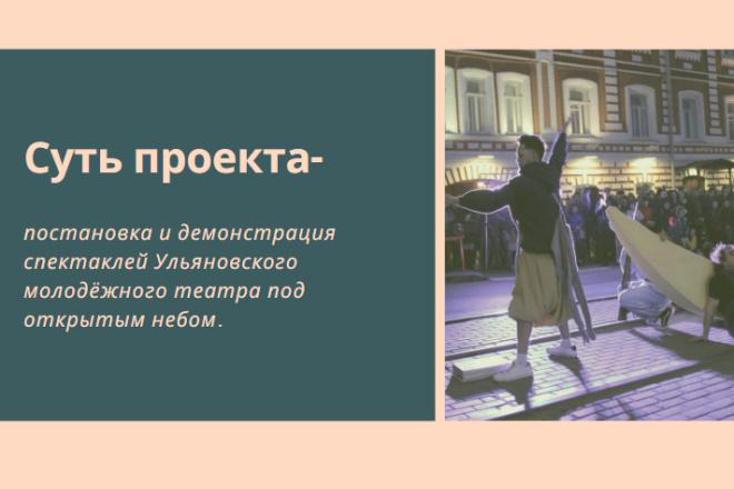 Создам презентацию на любую тему. От 5 до 50 слайдов 12 - kwork.ru