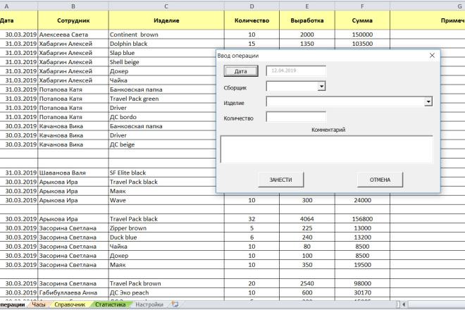 Автоматизирую бизнес-процессы в excel макросами на VBA 33 - kwork.ru